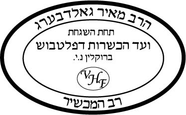 Vaad HaKashrus of Flatbush